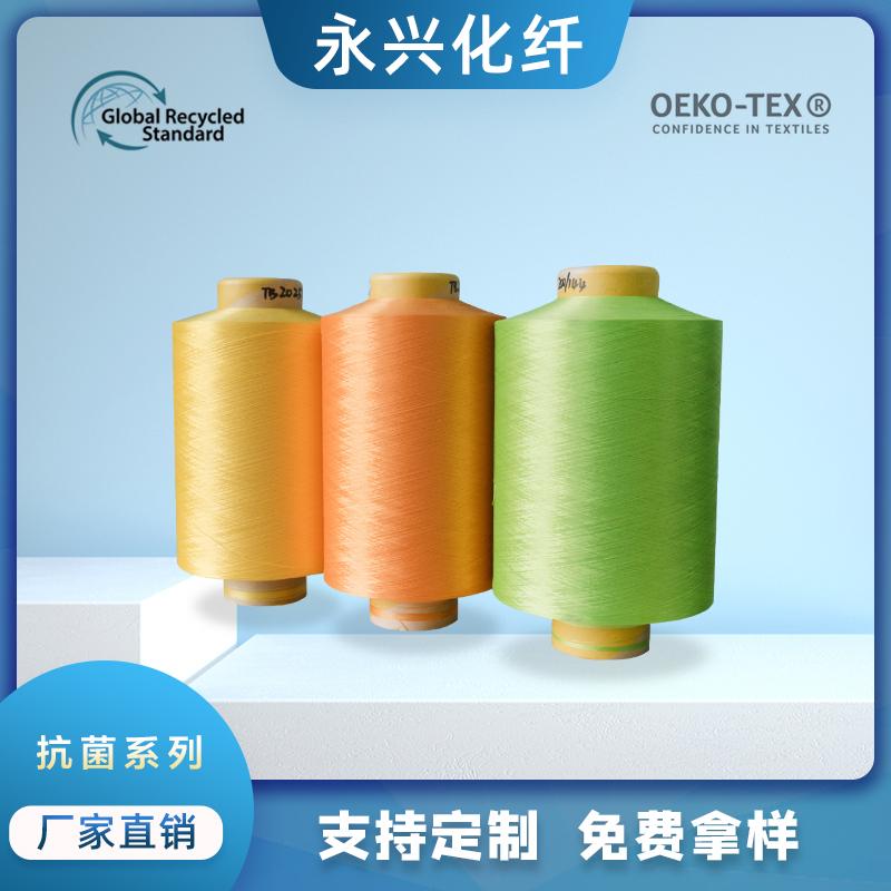 永兴化纤抗菌功能纤维除臭功能纤维抗菌涤纶支持定制生产厂家
