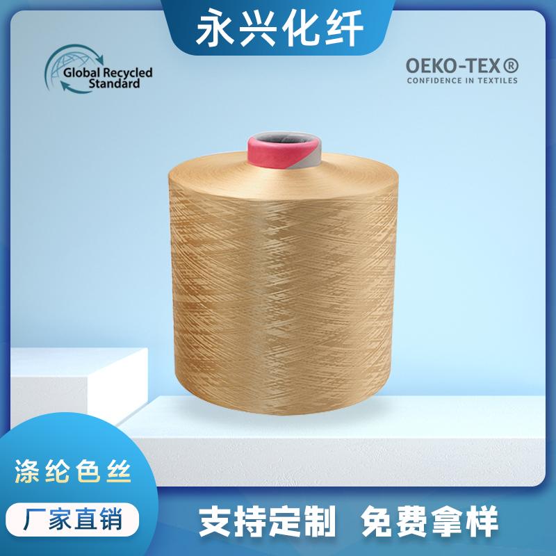 永兴化纤色仿棉 仿棉色丝 窗帘沙发布棉感色丝彩绒棉涤纶仿棉色丝生产厂家