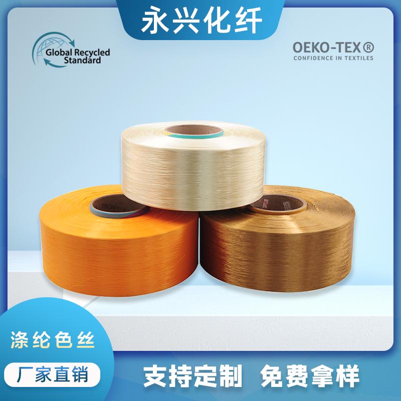 永兴化纤有色仿棉27S 32S 40S 彩色酷丝棉 仿棉色丝涤纶棉感丝生产厂家