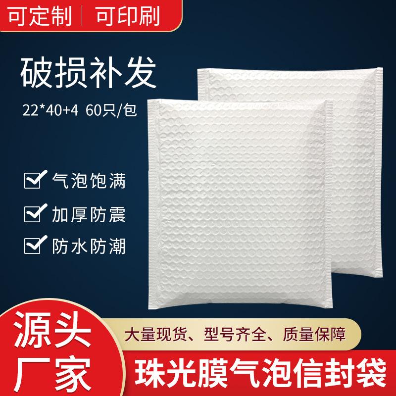 22*40白色珠光膜气泡信封袋 共挤泡沫加厚防震服装包装自封快递袋