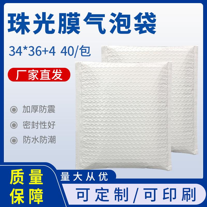 34*36白色珠光膜气泡信封袋 共挤泡沫加厚防震服装包装自封快递袋