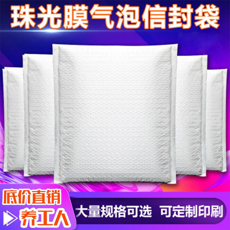 白色珠光膜 气泡信封袋 共挤泡沫加厚防震袋服装包装自封快递袋定做