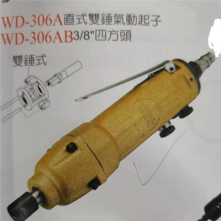 直式双环气动起子WD-306DB  厂家直销 价格优惠