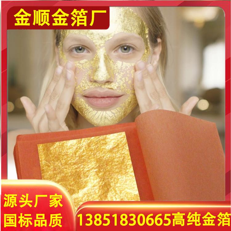 金顺金箔厂家直供真金箔规格4.33可用于美容面膜精华液金箔