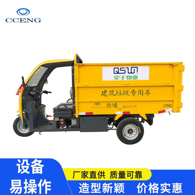 厂家供应箱式电动环卫保洁车 自卸环卫清运车 三轮车环卫垃圾车