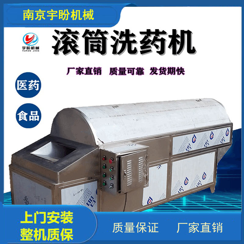 南京宇盼滚筒洗药机_XY700型洗药机_900型洗药机