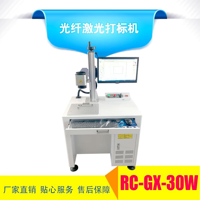 光纤激光打标机台式RC-GX30