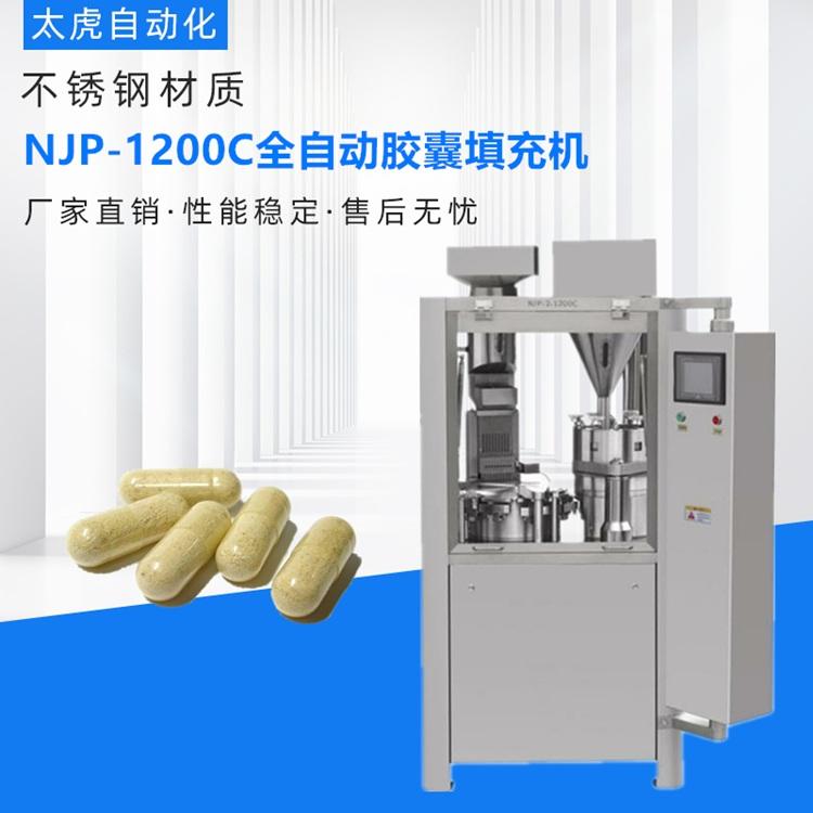NJP-C全自动胶囊填充机