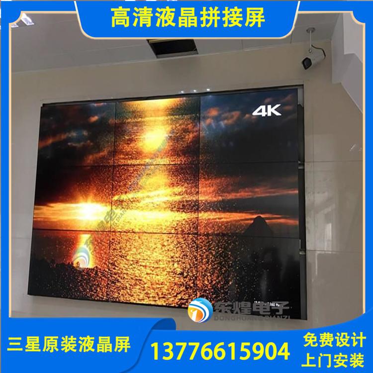 东煌46 65 55寸 led拼接屏3.5mm Lcd监控显示拼接墙 液晶拼接屏厂家