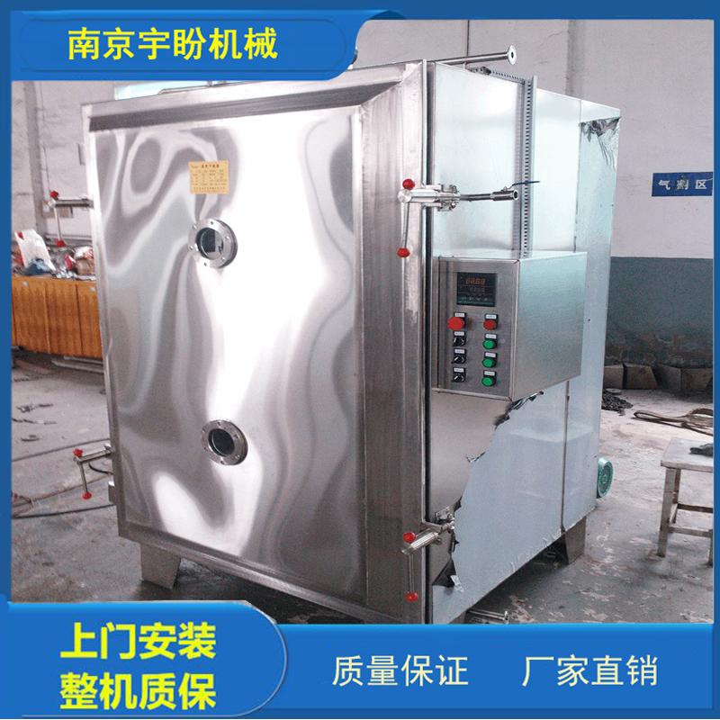 实地厂商  干燥设备 低温真空干燥设备   低温真空干燥箱