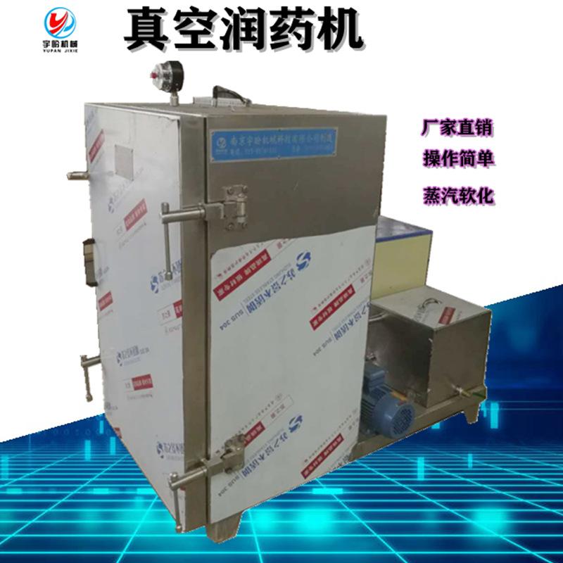 实地厂商南京宇盼   QRY250型润药机  润药机型号齐全  润要设备  软化药材机