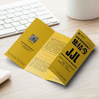 商务印刷 印折页 印四折页