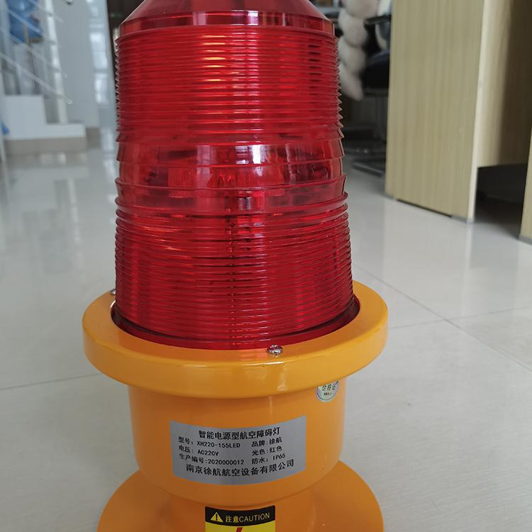 黄底座中光强航空障碍灯  闪光障碍灯  航空障碍灯生产厂家