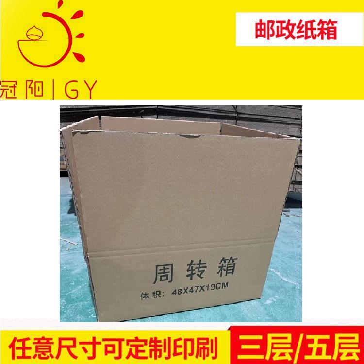 南京包装纸箱 快递纸箱纸盒 包装定制打包盒