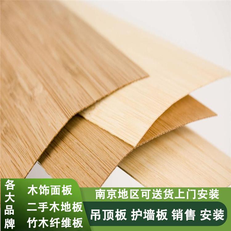 南京木饰面板 销售安装