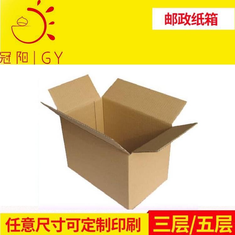 南京包装纸箱 瓦楞包装纸箱 搬家包装纸箱 邮政包装纸箱 专业定制