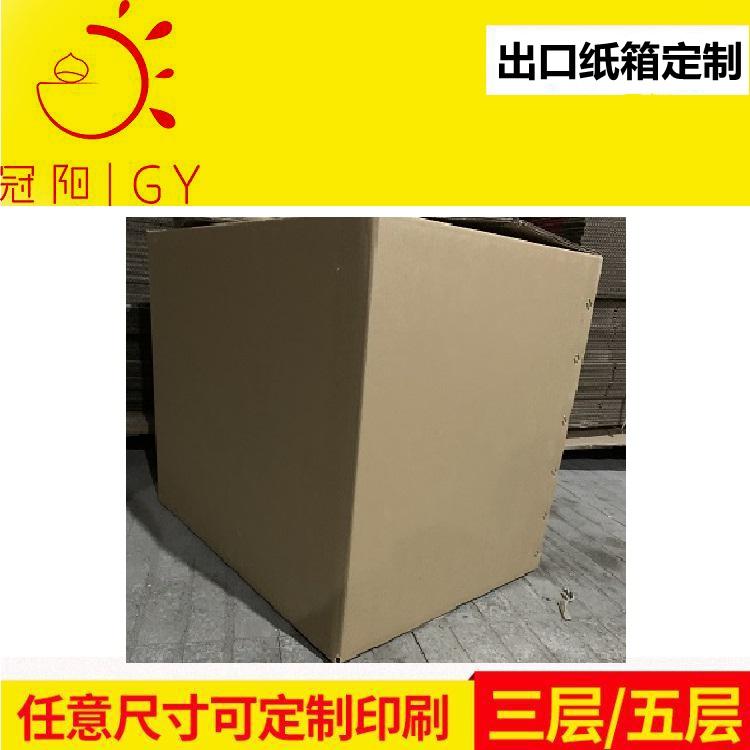 厂家供应 南京淘宝包装纸箱 物流快递盒子 淘宝纸箱