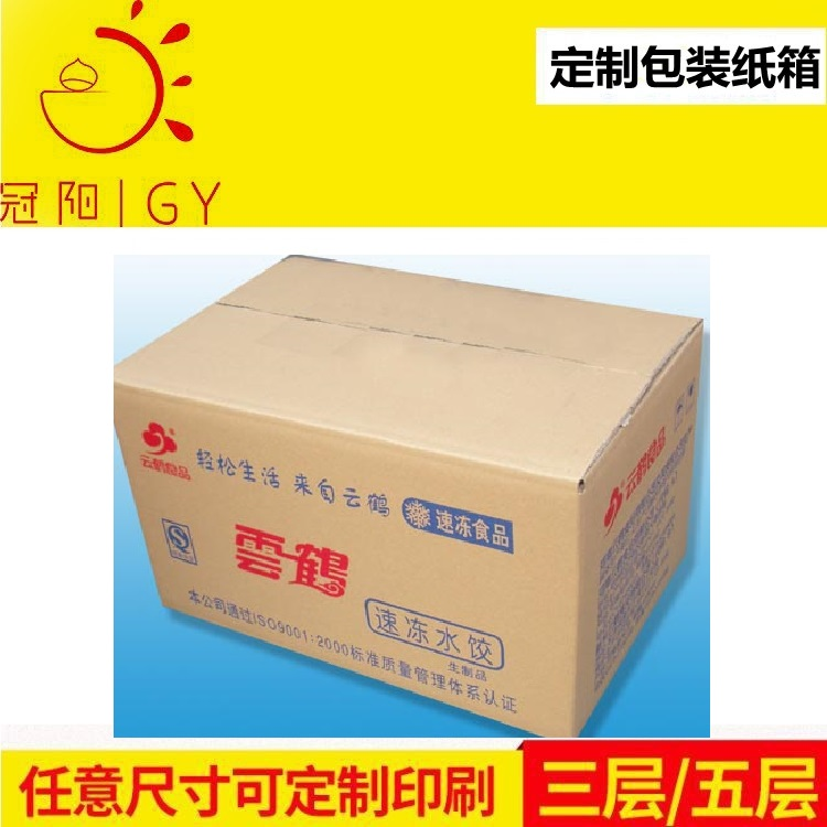 南京专业定制 包装纸箱 快递纸箱 物流纸箱