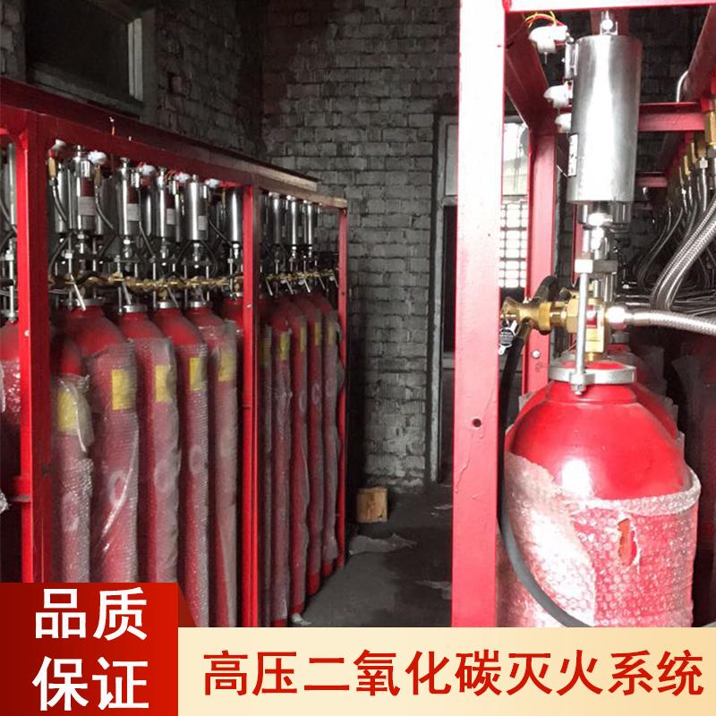 高压二氧化碳灭火系统 3C认证  低压二氧化碳灭火系统