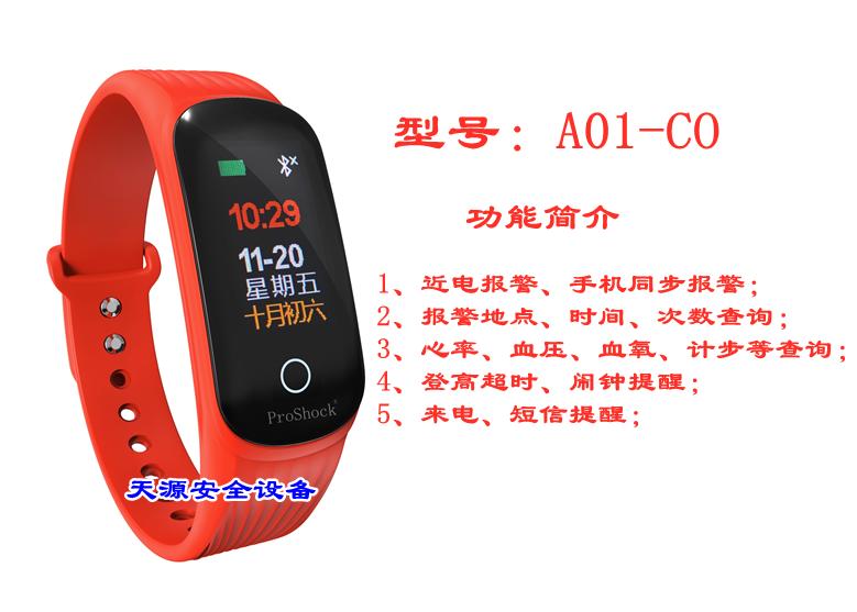 手环式智能报警器 南通天源 研发制造 专业品质