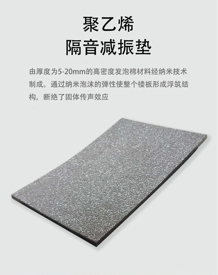 减震垫选 华之丰 专注于楼板减震隔音 材料环保 聚乙烯减震垫板 厂家直销