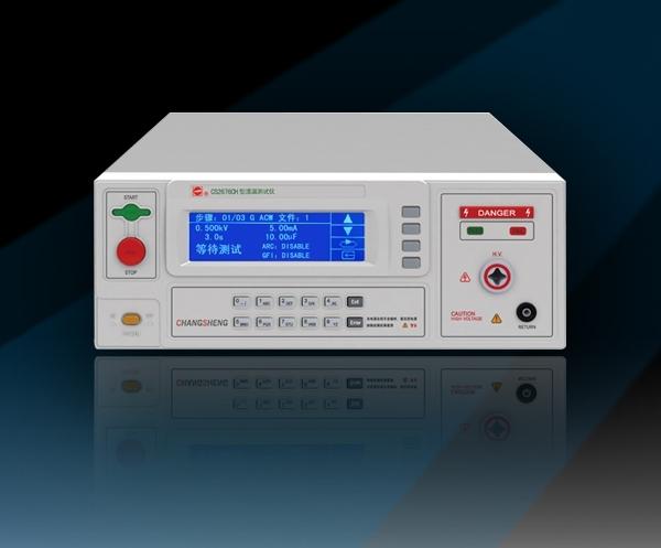 高压绝缘电阻测试仪CS2676CH-5
