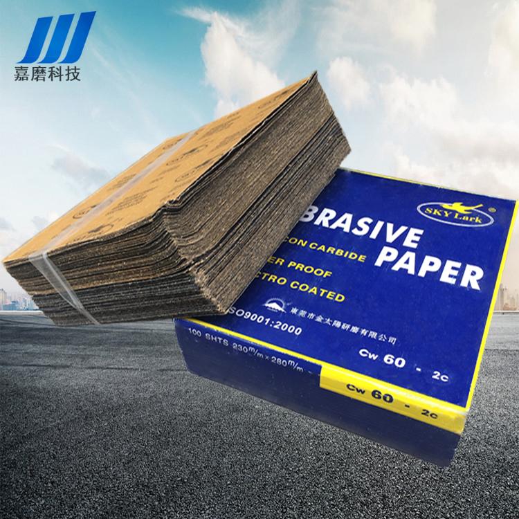 正品金太阳云雀牌碳化硅耐水砂纸汽车打磨砂纸抛光砂纸云雀水砂皮