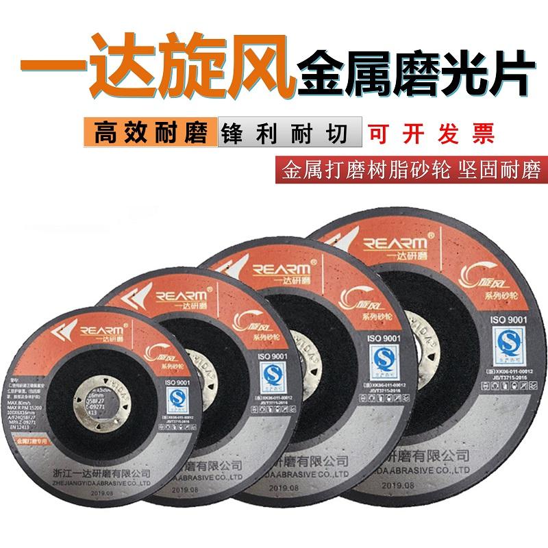 一达旋风树脂砂轮片100/125/150/180加厚金属打磨片角磨机磨光片