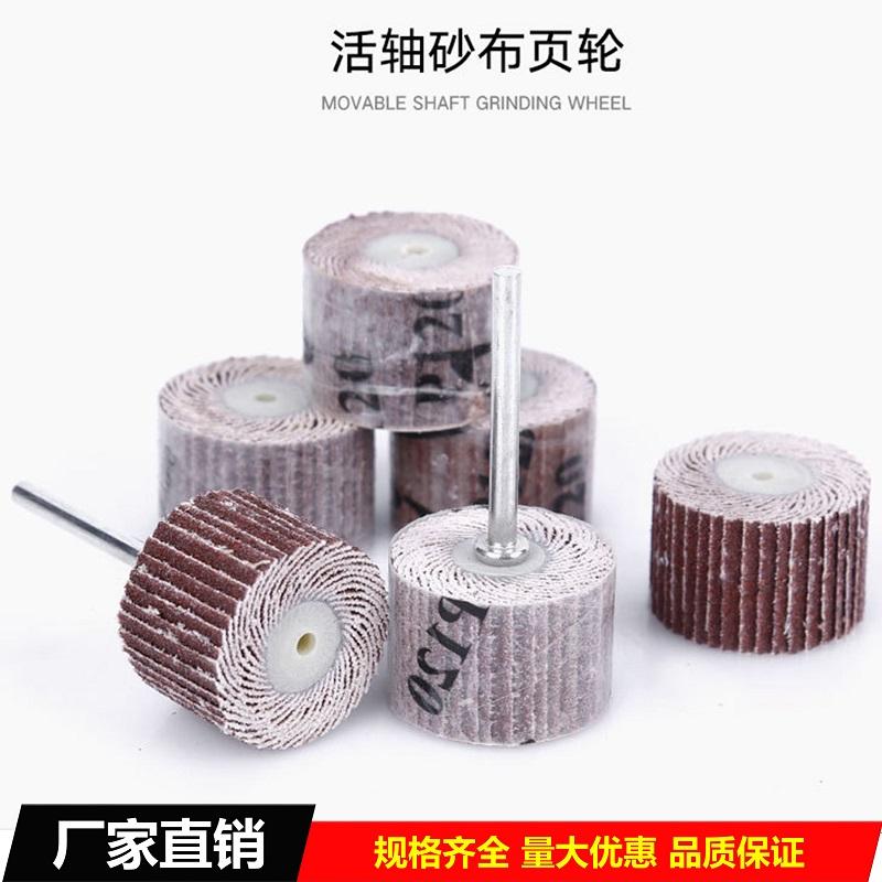 活柄百叶轮磨头 3mm柄砂布打磨头木工砂纸抛光轮带柄百页轮电磨头