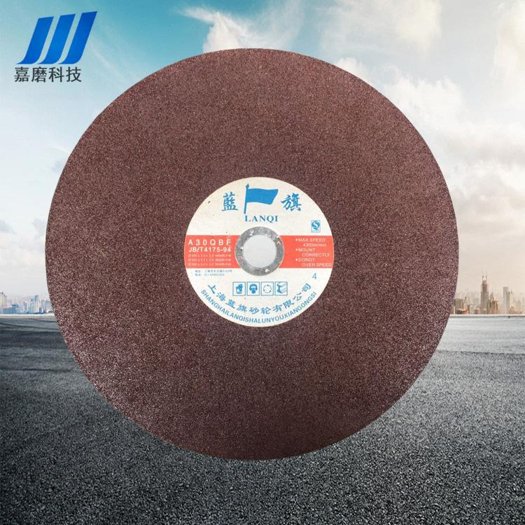 正品蓝旗牌树脂超薄砂轮片 16寸不锈钢金属切割片 切片400*3.2*32