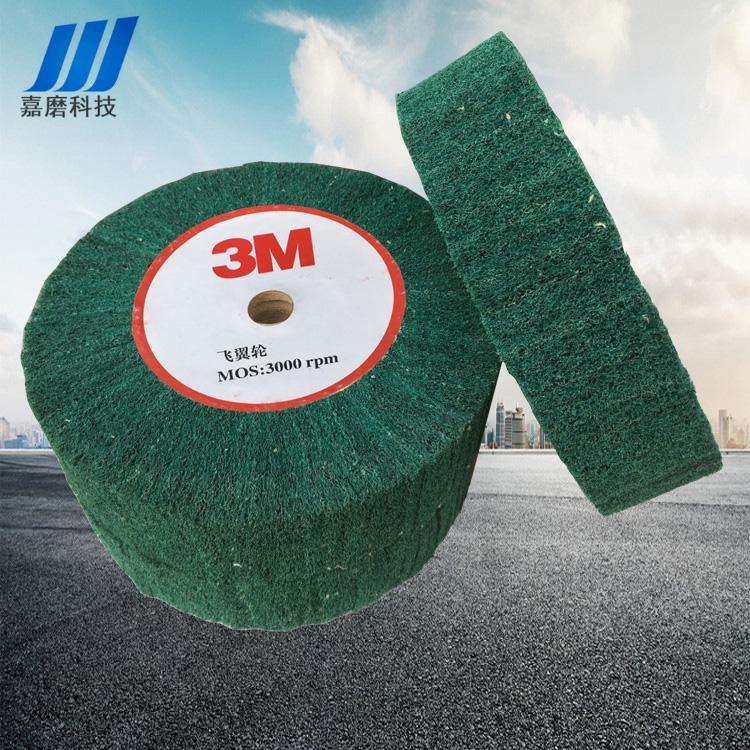 厂家直销6寸8寸10寸12寸3M8698夹砂飞翼轮 绿色百洁布拉丝抛光轮