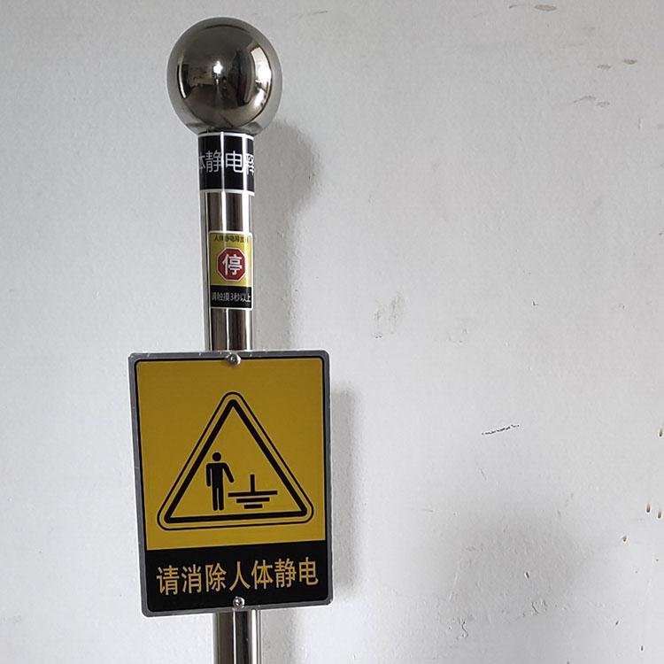 静电球亚导体  亚导体触摸球静电泄放器  防爆型静电静电释放球  语音声光报警提