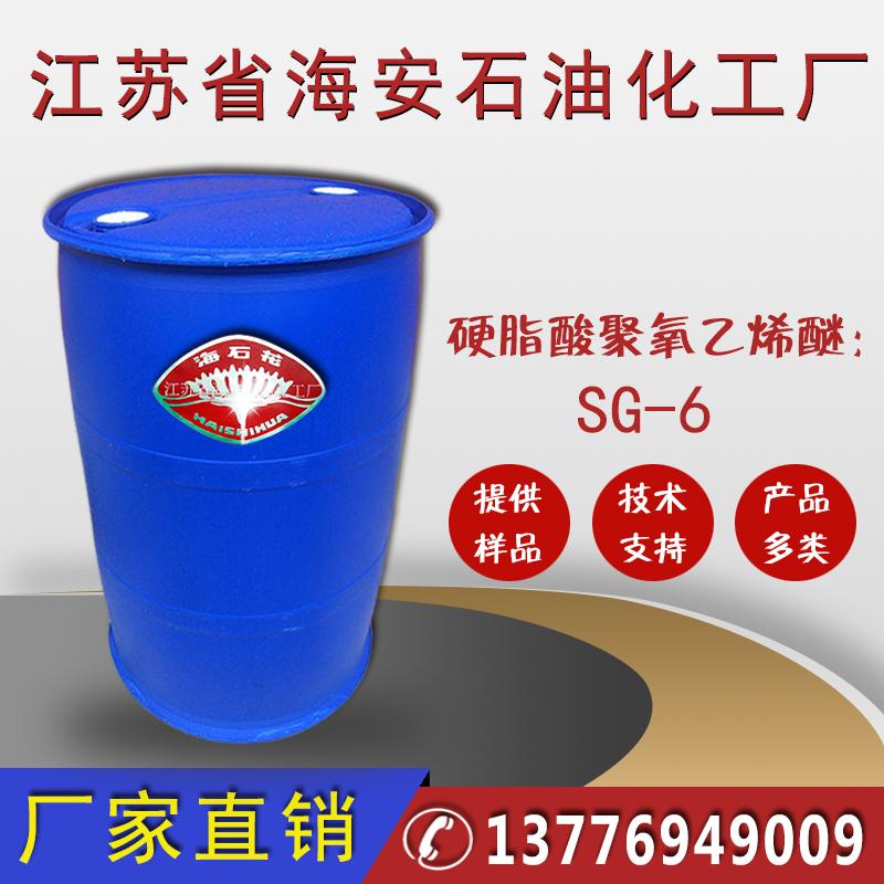 硬脂酸聚氧乙烯醚 乳化剂SG-6,SG-9,SG-10,SG-12,SG-20,SG-40,SG-50,SG-100