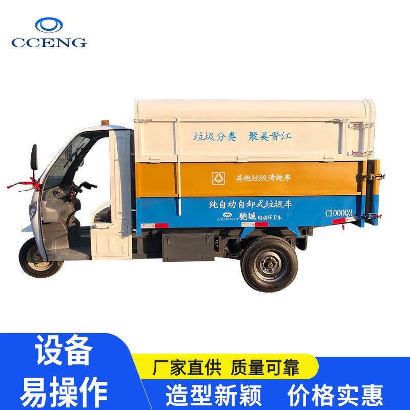 电动环卫车垃圾车、新能源电动车制造商