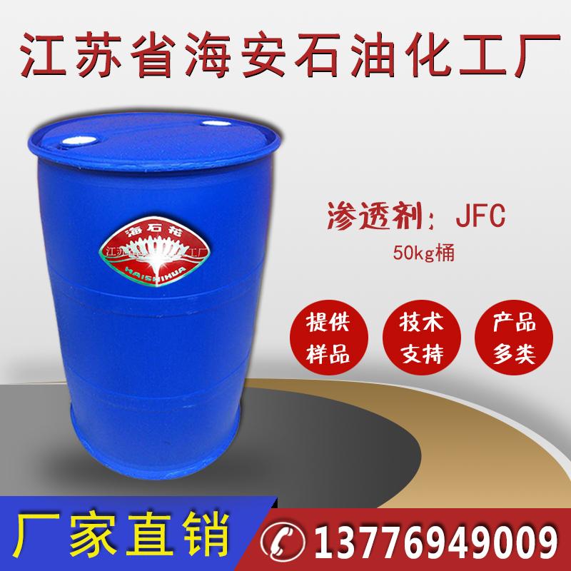 渗透剂JFC 渗透剂JFC-1 渗透剂JFC-2 渗透剂JFC-D 渗透剂JFC-E 渗透剂JFC-M 海安石油化工
