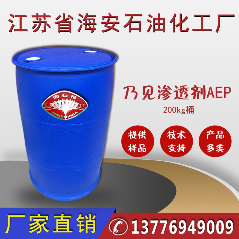 乃见渗透剂AEP 耐碱渗透剂AEP  渗透剂厂家  海安石油化工