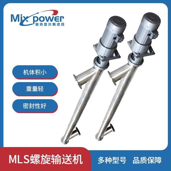 密克瑟尔斯混合  MLS螺旋输送机  螺旋输送机