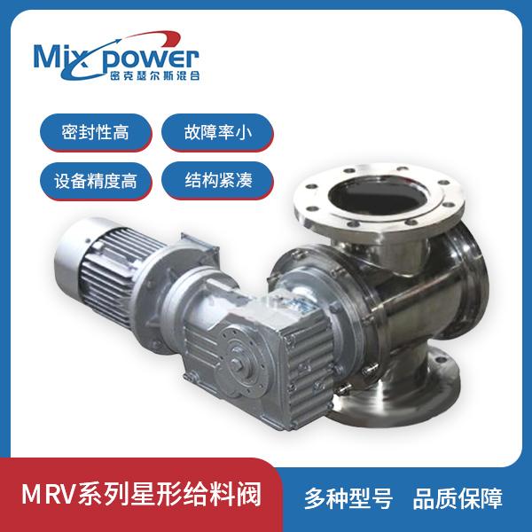 密克瑟尔斯混合  MRV星形给料阀  星形给料阀