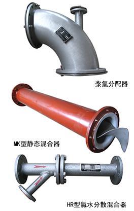 浆氯混合器 厂家直销 氯水分散混合器 就选南通天长化工