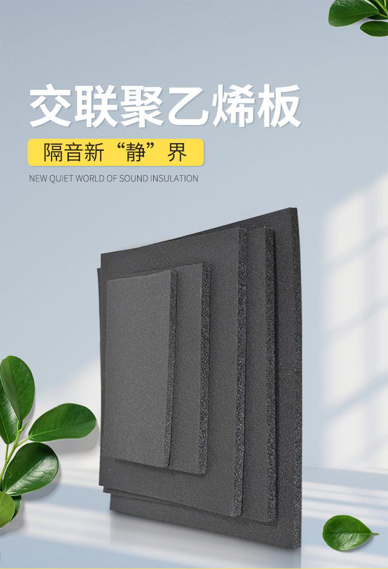 徐州交联聚乙烯垫复合石墨聚苯乙烯保温隔声板 厂家直供