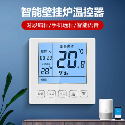 壁挂炉温控器 室内温控器 威能博士小松鼠林内地暖面板