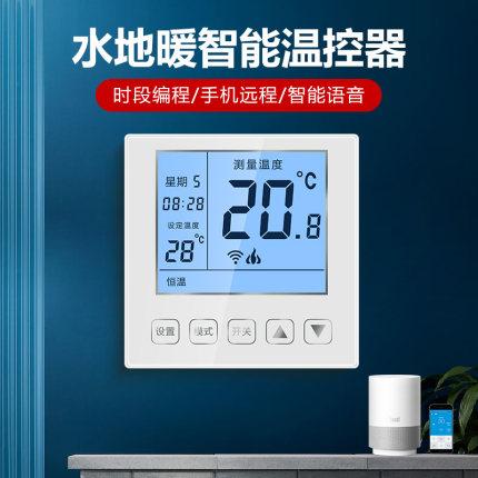 水地暖温控器 地暖专用温控器 智能语音 WIFI手机远程控制家用温控器