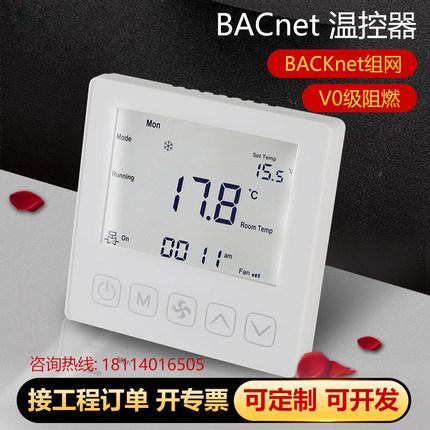 BACnet温控器 MSTB联网型房间控制器 中央空调控制面板 开关风机盘管智能