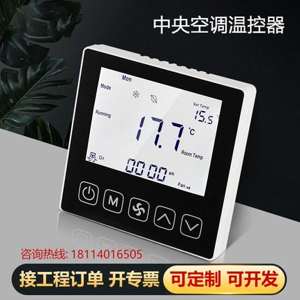 中央空调温控器 面板开关温控器 风机盘管液晶12v/24v线控器水机