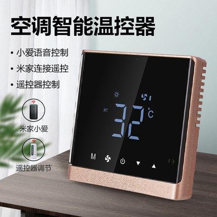 空调智能温控器 小爱语音米家互联智能温控 三速开关面板 wifi控制器 远程控制风机盘管