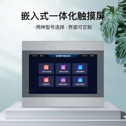 嵌入式一体化触摸屏 RS485中央空调集中控制管理软件 上位机组态屏触摸屏Modbus rtu