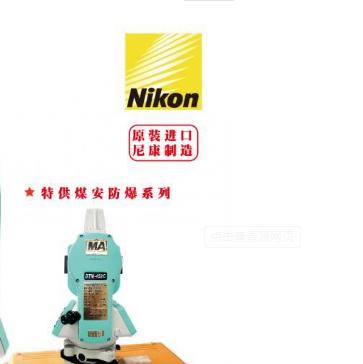 尼康Nikon DTM-452C煤安防爆全站仪