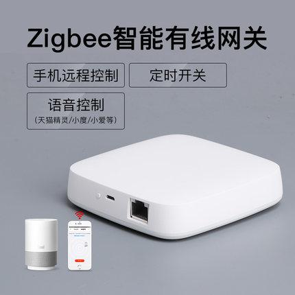 zigbee智能有线网关 全屋智能家居控制系统 涂鸦网关 主机家庭控制器