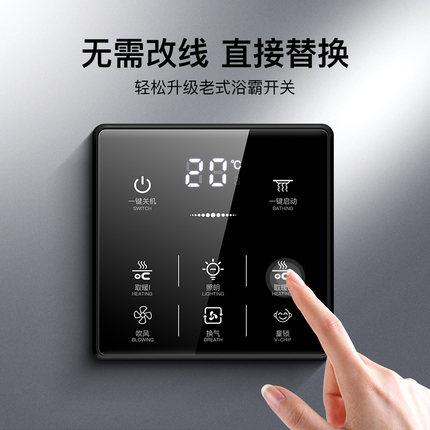 智能触摸浴霸开关 排气扇照明一体开关 五合一四开五开面板