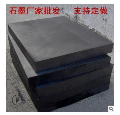 石墨厂家定制 石墨制品原材料  导电模压石墨块   石墨板    石墨电极碳板